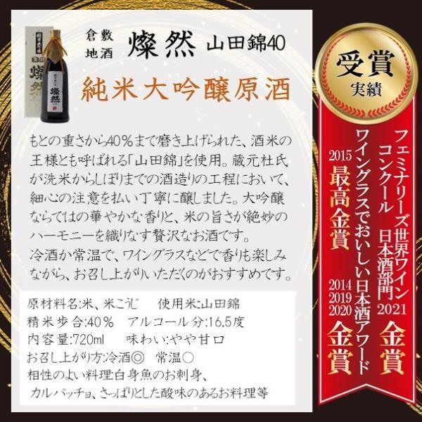 プレゼント ギフト 日本酒 純米大吟醸 原酒 山田錦 燦然 720ml 贈り物 送料無料|kikuchishuzo|02