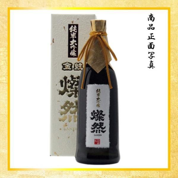 プレゼント ギフト 日本酒 純米大吟醸 原酒 山田錦 燦然 720ml 贈り物 送料無料|kikuchishuzo|10
