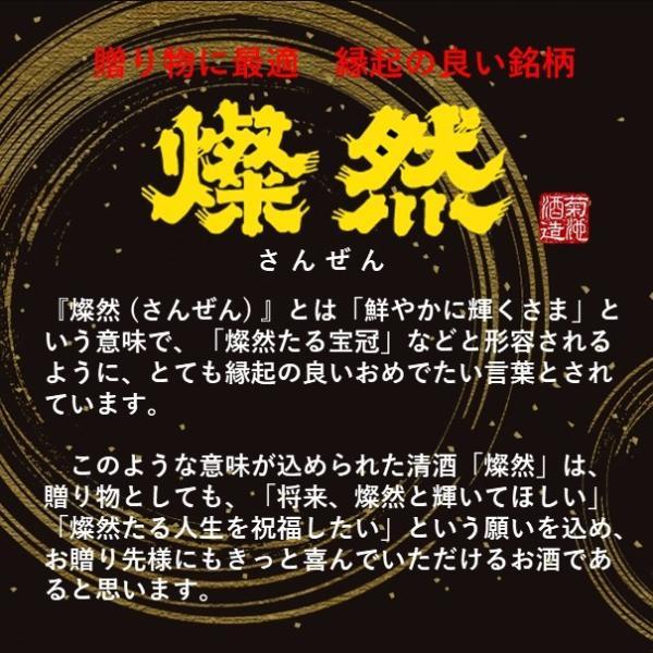 プレゼント ギフト 日本酒 純米大吟醸 原酒 山田錦 燦然 720ml 贈り物 送料無料|kikuchishuzo|14