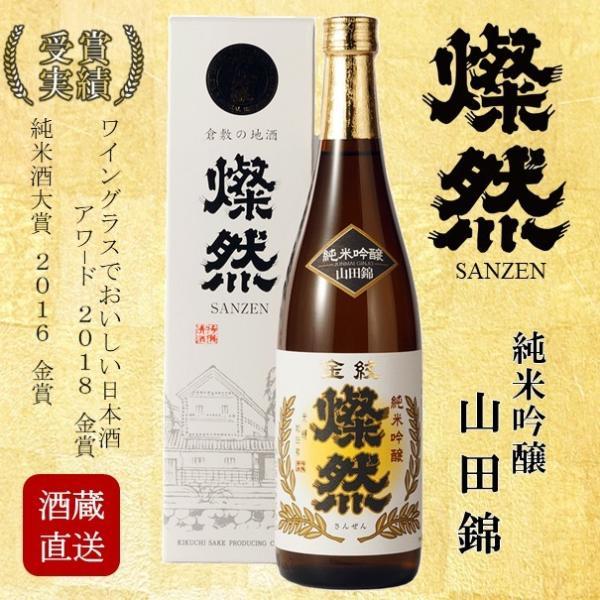 日本酒 燦然 純米吟醸 山田錦 720ml ギフト プレゼント 贈り物|kikuchishuzo