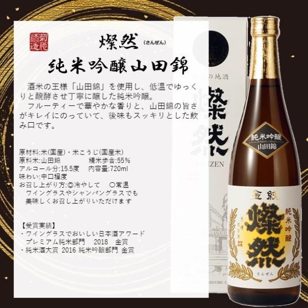 日本酒 燦然 純米吟醸 山田錦 720ml ギフト プレゼント 贈り物|kikuchishuzo|02