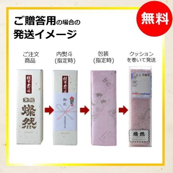 日本酒 燦然 純米吟醸 山田錦 720ml ギフト プレゼント 贈り物|kikuchishuzo|11