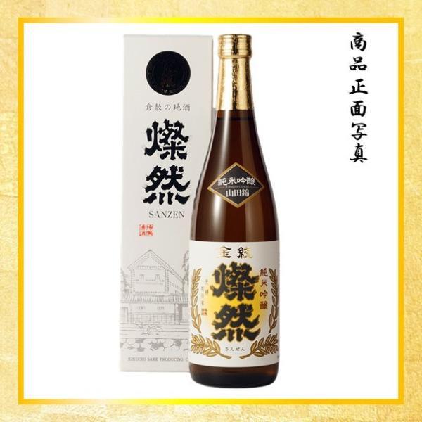 日本酒 燦然 純米吟醸 山田錦 720ml ギフト プレゼント 贈り物|kikuchishuzo|08