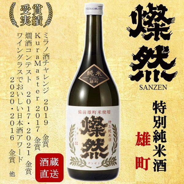 日本酒 燦然 特別 純米酒 雄町 720ml kikuchishuzo