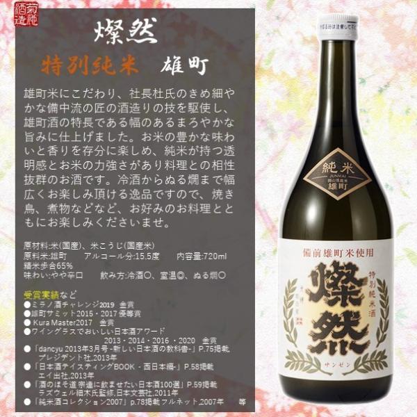 日本酒 燦然 特別 純米酒 雄町 720ml kikuchishuzo 02