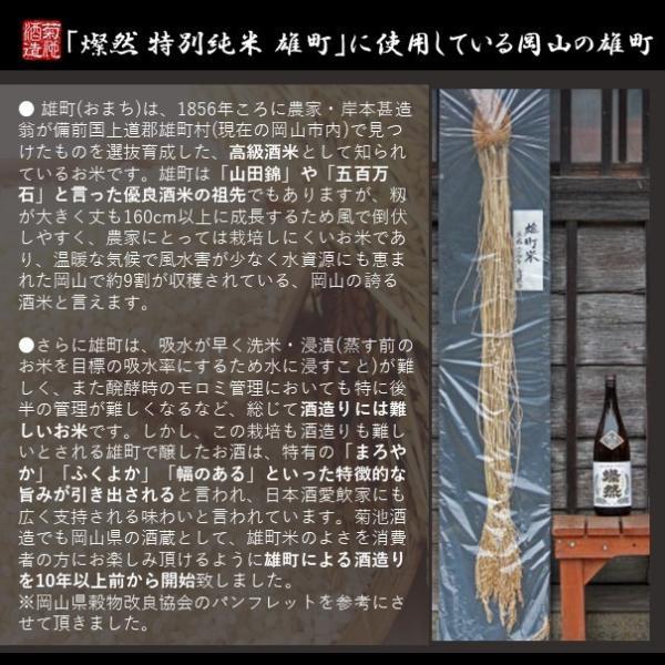 日本酒 燦然 特別 純米酒 雄町 720ml kikuchishuzo 03
