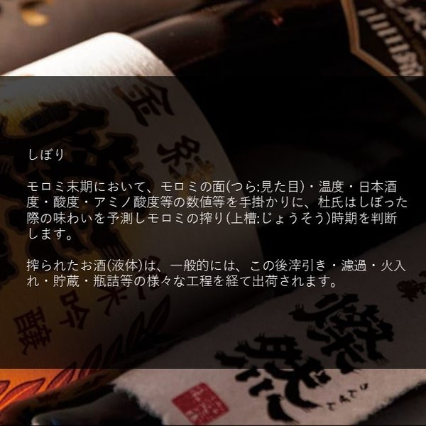 日本酒 燦然 特別 純米酒 雄町 720ml kikuchishuzo 07