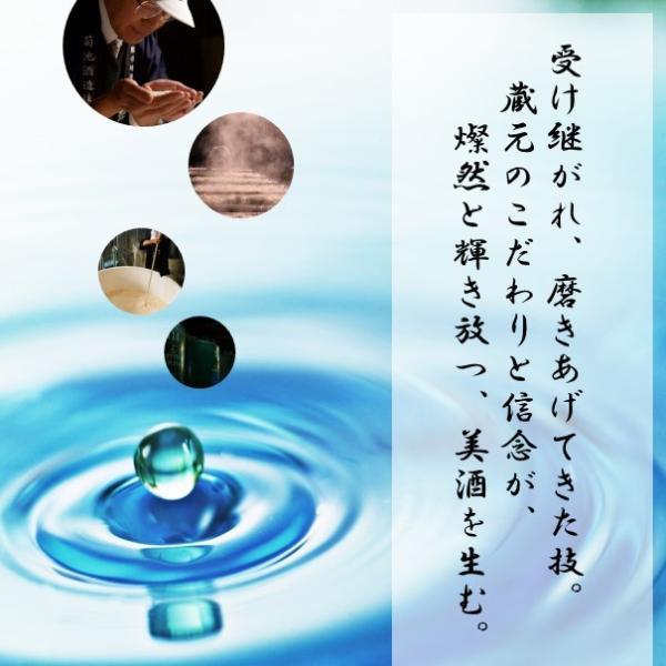 日本酒 燦然 特別 純米酒 雄町 720ml kikuchishuzo 08