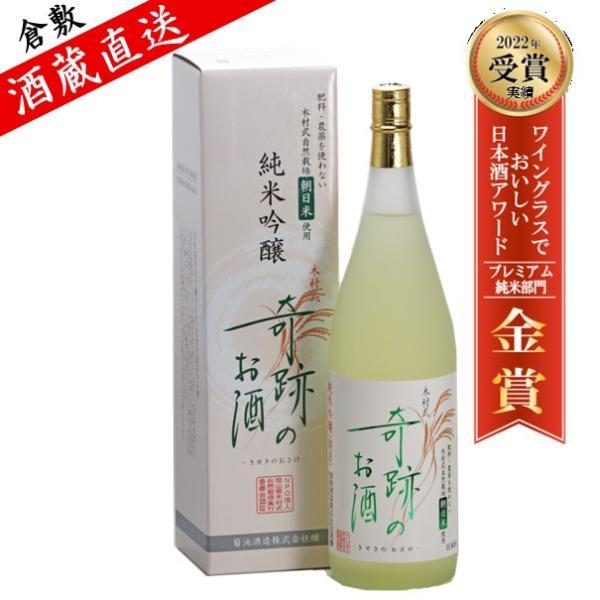 日本酒 木村式奇跡のお酒 純米吟醸 朝日 1.8L ギフト プレゼント 贈り物|kikuchishuzo