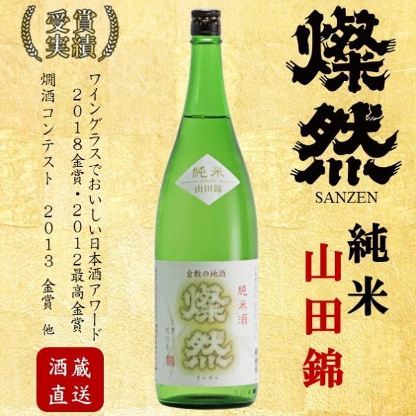 日本酒 燦然 純米酒 山田錦 1.8L|kikuchishuzo