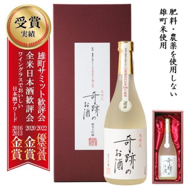 プレゼント ギフト 日本酒 奇跡のお酒 純米大吟醸酒 原酒 木村式 720ml 贈り物 送料無料|kikuchishuzo