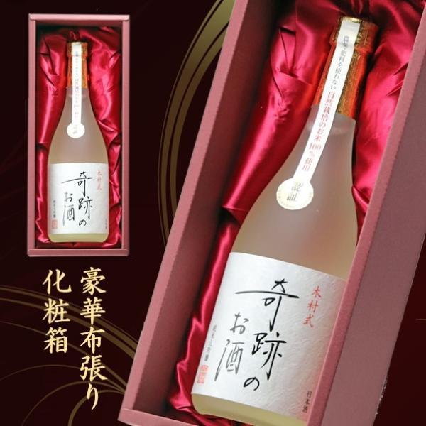 プレゼント ギフト 日本酒 奇跡のお酒 純米大吟醸酒 原酒 木村式 720ml 贈り物 送料無料|kikuchishuzo|04
