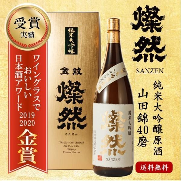 プレゼント ギフト 日本酒 純米大吟醸 原酒 燦然 1800ml 1.8L 贈り物|kikuchishuzo