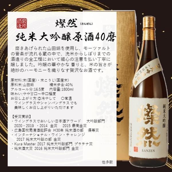 プレゼント ギフト 日本酒 純米大吟醸 原酒 燦然 1800ml 1.8L 贈り物|kikuchishuzo|02