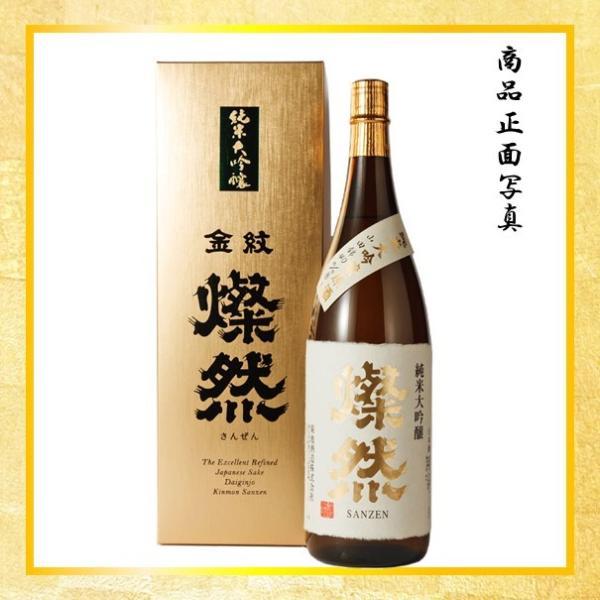 プレゼント ギフト 日本酒 純米大吟醸 原酒 燦然 1800ml 1.8L 贈り物|kikuchishuzo|10