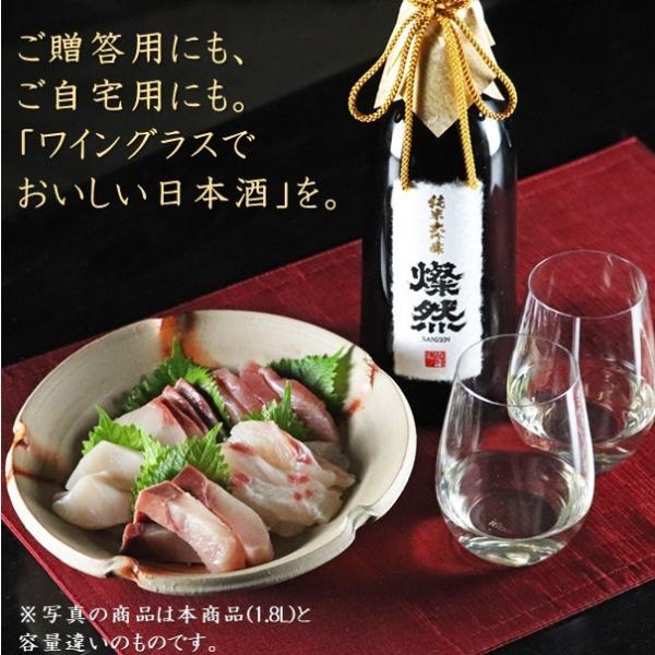 プレゼント ギフト 日本酒 純米大吟醸 原酒 燦然 1800ml 1.8L 贈り物|kikuchishuzo|05