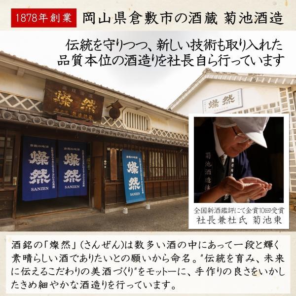 プレゼント ギフト 日本酒 純米大吟醸 原酒 燦然 1800ml 1.8L 贈り物|kikuchishuzo|06