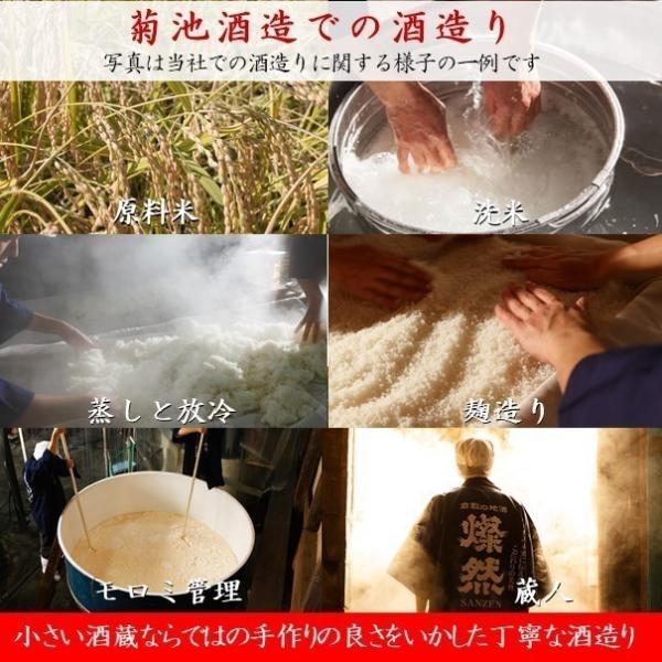プレゼント ギフト 日本酒 純米大吟醸 原酒 燦然 1800ml 1.8L 贈り物|kikuchishuzo|07