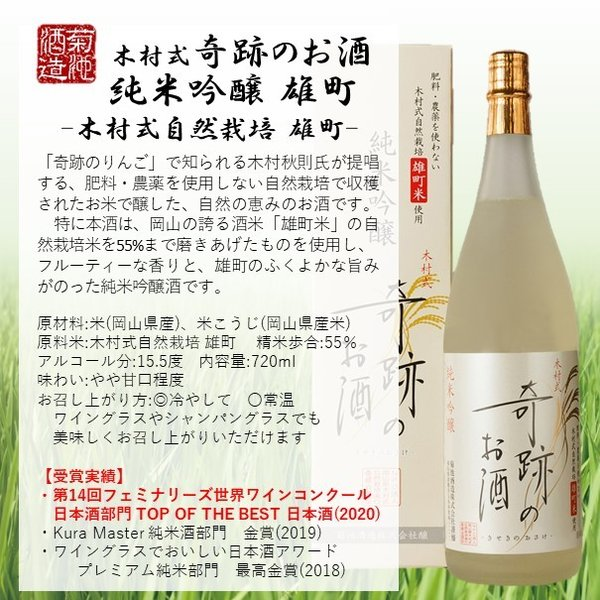 日本酒 木村式奇跡のお酒 純米吟醸酒 雄町 1.8L|kikuchishuzo|02