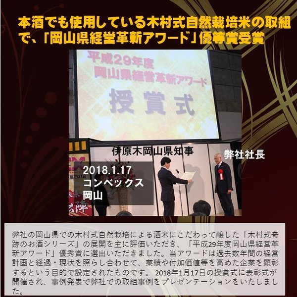 日本酒 木村式奇跡のお酒 純米吟醸酒 雄町 1.8L|kikuchishuzo|05