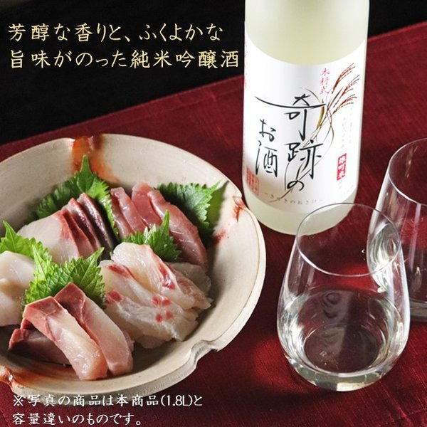 日本酒 木村式奇跡のお酒 純米吟醸酒 雄町 1.8L|kikuchishuzo|06