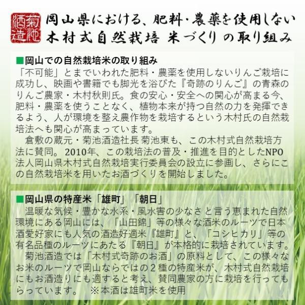 日本酒 木村式奇跡のお酒 純米酒 雄町80 1.8L|kikuchishuzo|03