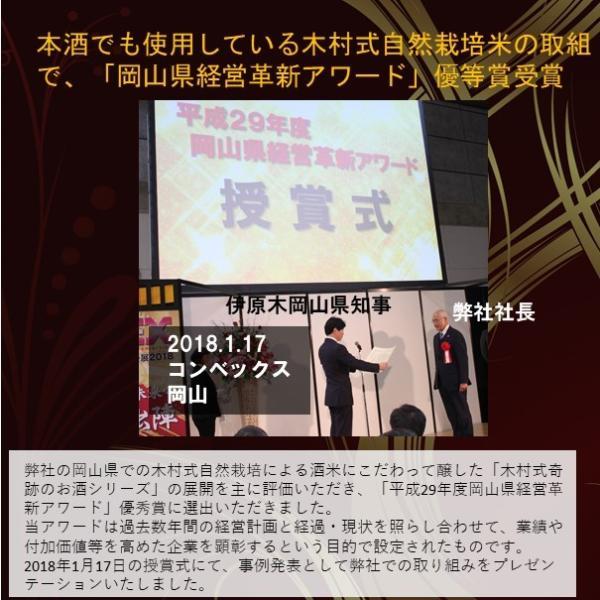 日本酒 木村式奇跡のお酒 純米酒 雄町80 1.8L|kikuchishuzo|05