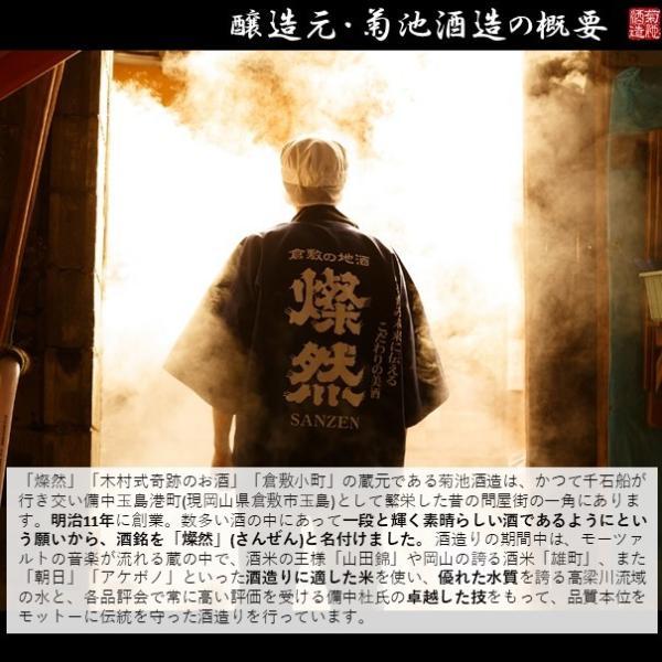 日本酒 木村式奇跡のお酒 純米酒 雄町80 1.8L|kikuchishuzo|06