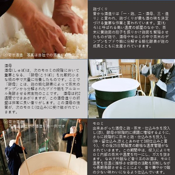 日本酒 木村式奇跡のお酒 純米酒 雄町80 1.8L|kikuchishuzo|08