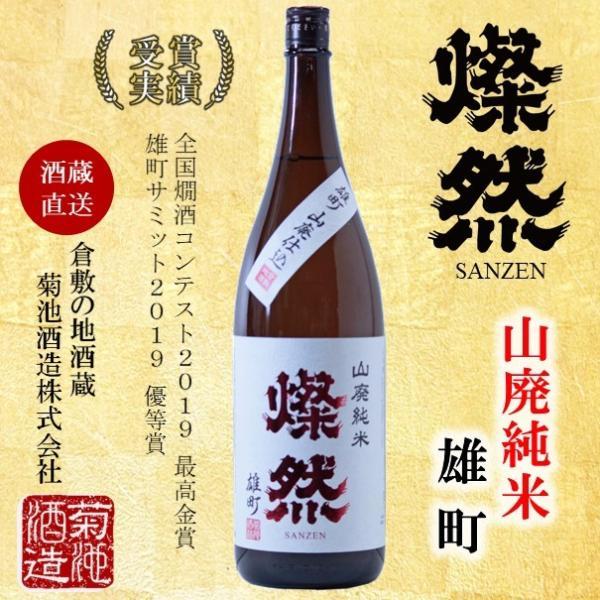 日本酒 燦然 山廃 純米 雄町 1.8L|kikuchishuzo