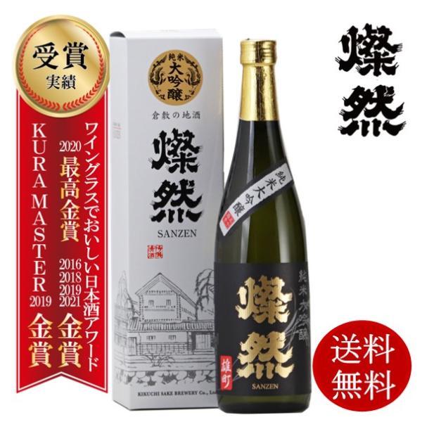 日本酒 燦然 純米大吟醸 雄町 720ml kikuchishuzo