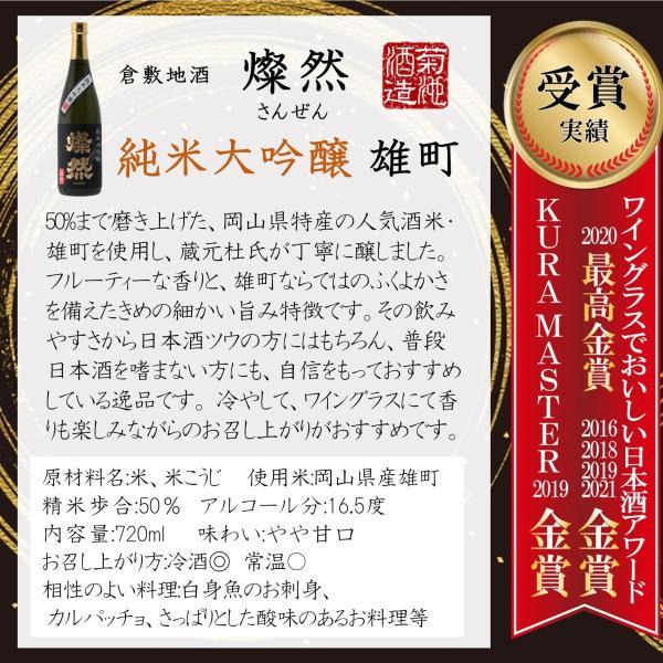 日本酒 燦然 純米大吟醸 雄町 720ml kikuchishuzo 02