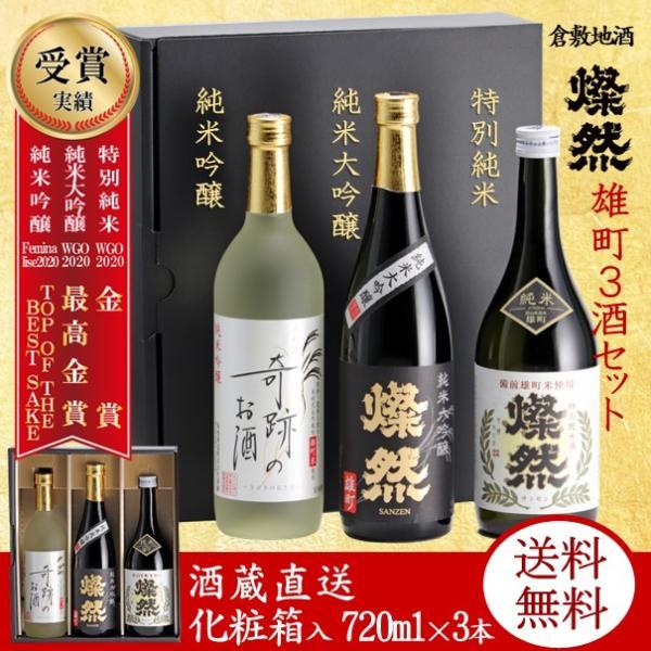 岡山/倉敷 地酒/日本酒 飲み比べ