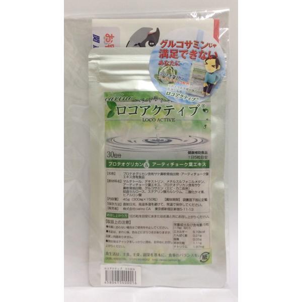 ロコアクティブ 30日分(150粒) プロテオグリカン アーティチョーク配合|kikuchiyakuten