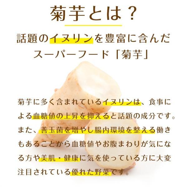 キクイモ 菊芋 菊芋チップス 100g×3袋セット 国産 菊いも イヌリン乾燥 ふくしまプライド。体感キャンペーン(その他)|kikuimohonnpo|02