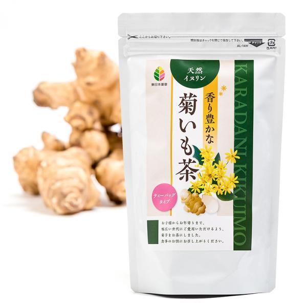 キクイモ 菊芋 菊芋茶 3g×20包入り 国産 菊いも ふくしまプライド。体感キャンペーン(お酒/飲料)|kikuimohonnpo