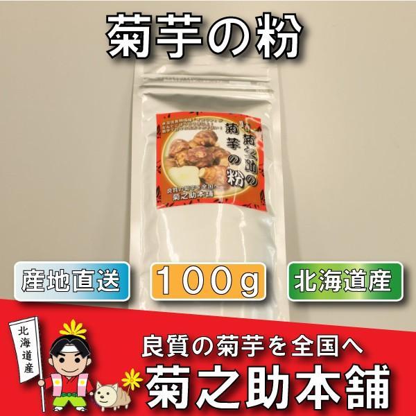 【送料無料】10%以上増量!菊芋の粉100グラム 北海道産 無農薬 化学肥料不使用 菊芋 粉 パウダー 産地直送