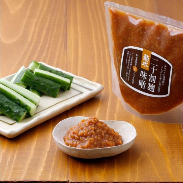 味噌 みそ 菊水 清酒麹でつくった二十割麹 味噌 300g|kikusui-sake