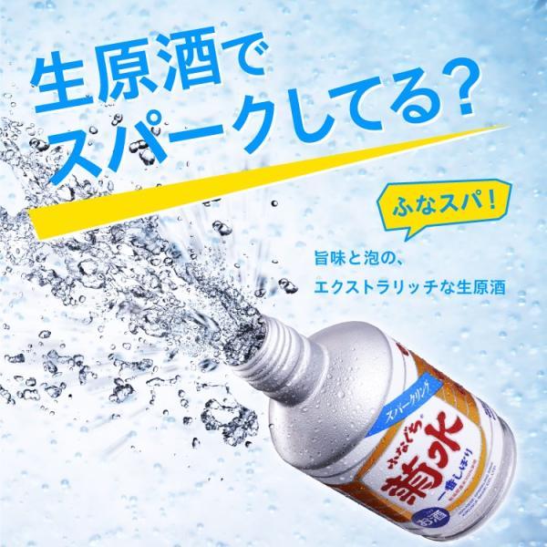 生原酒 菊水 ふなぐちスパークリング 270ml kikusui-sake 02