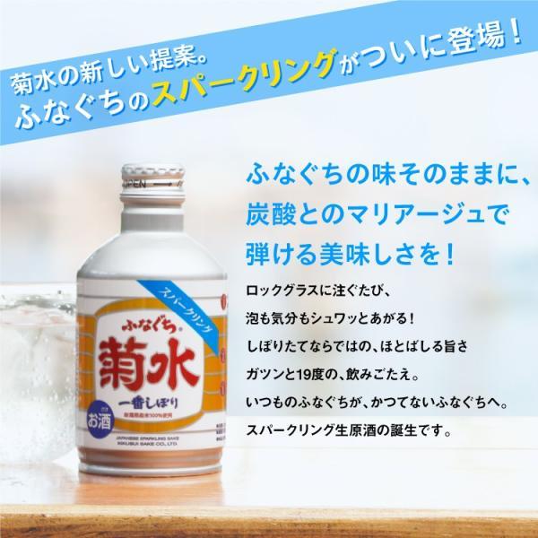 生原酒 菊水 ふなぐちスパークリング 270ml kikusui-sake 03