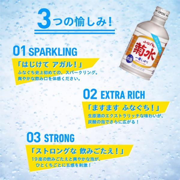 生原酒 菊水 ふなぐちスパークリング 270ml kikusui-sake 04