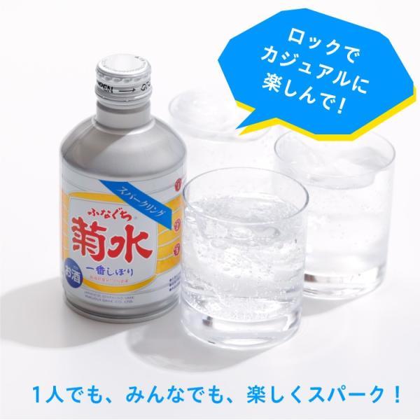 生原酒 菊水 ふなぐちスパークリング 270ml kikusui-sake 08
