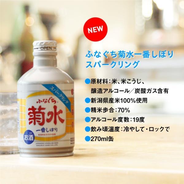 生原酒 菊水 ふなぐちスパークリング 270ml kikusui-sake 09