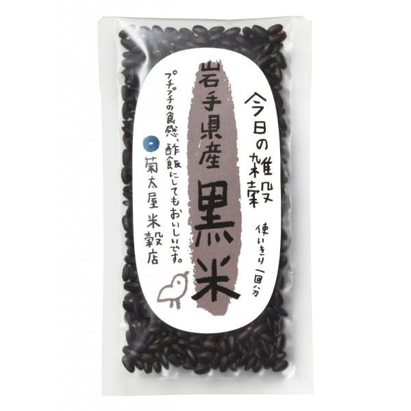 岩手県産 黒米