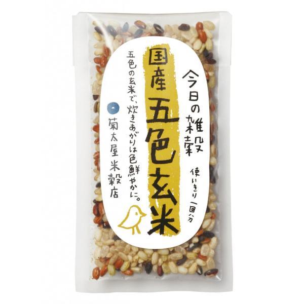 国産 五色玄米