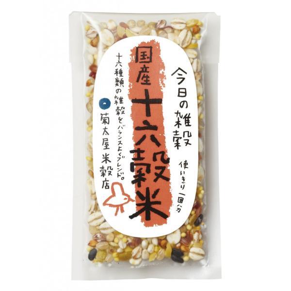 国産 十六穀米