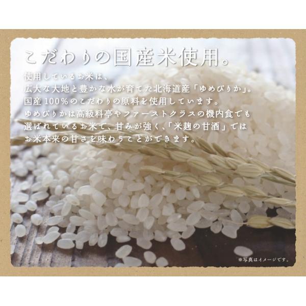 甘酒 米麹 無添加 砂糖不使用 国産 ノンアルコール 500ml 米麹の甘酒 ギフト くらしの応援クーポン|kikutayakitchen|04