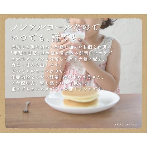 甘酒 米麹 無添加 砂糖不使用 国産 ノンアルコール 500ml 米麹の甘酒 ギフト くらしの応援クーポン|kikutayakitchen|05