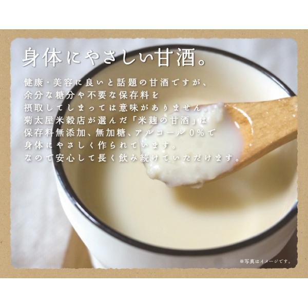 甘酒 米麹 無添加 砂糖不使用 国産 ノンアルコール 500ml 米麹の甘酒 ギフト くらしの応援クーポン|kikutayakitchen|06