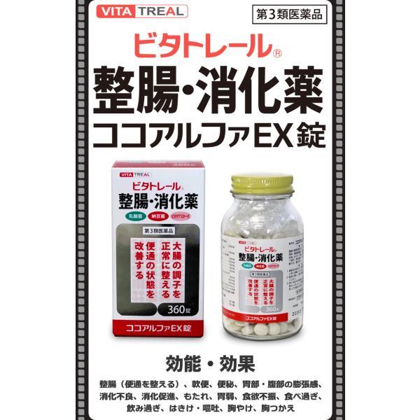 【第3類医薬品】◎ビタトレールココアルファEX錠 360錠|kikuya174|02